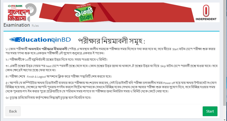 BangladeshJiggashaQuiz Contest Show Online Exam | Independent TV