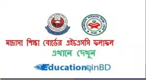 Madrasah Board HSC ALIM Result 2019 With Full Marksheet Download