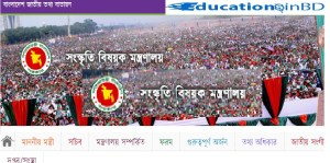 Ministry of Cultural Affairs Job Circular 2018 & Apply Instruction