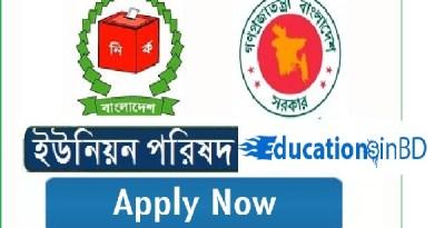 Union Parishad Job Circular Result 2019