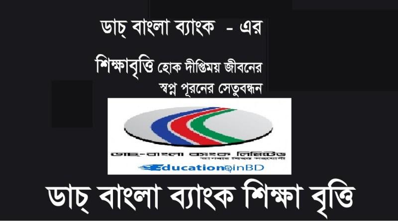 Dutch Bangla bank scholarship Circular & Result 2019
