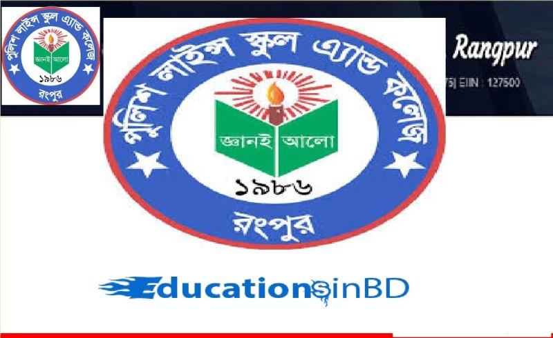 Rangpur Police Lines School & College Admission Notice Result