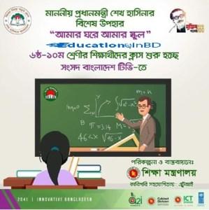 Bangladesh Sangsad TV Live Class Routine 1