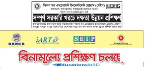 SEIP Training Has Been Updated a New SEIP Training Admission Circular 2020 Website www.seip-fd.gov.bd Govt Admissions Circular Bd