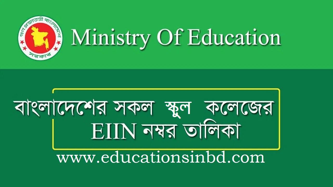 All School & College EIIN number List of Bangladesh pdf 2020-2021