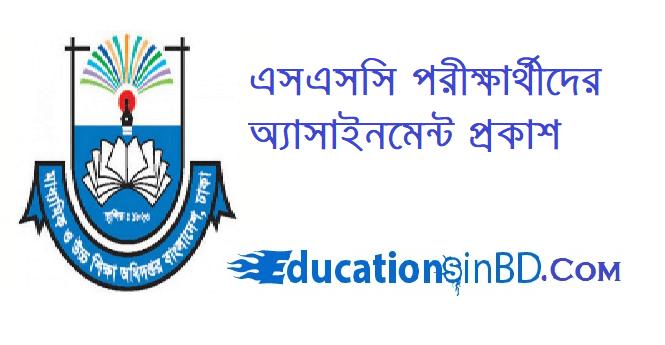 SSC Assignment pdf 2022 ssc assignment 2021 bangla ssc assignment 2021 answer 2022 ssc assignment answer 2022 ssc assignment question ssc assignment 2021 math ssc batch 2022 assignment ssc 2022 assignment 1st week pdf