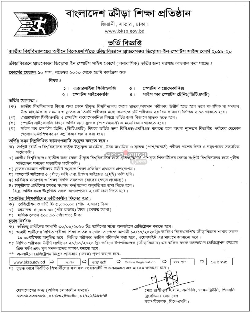 BKSP masters diploma in sports science course admission circular-2020