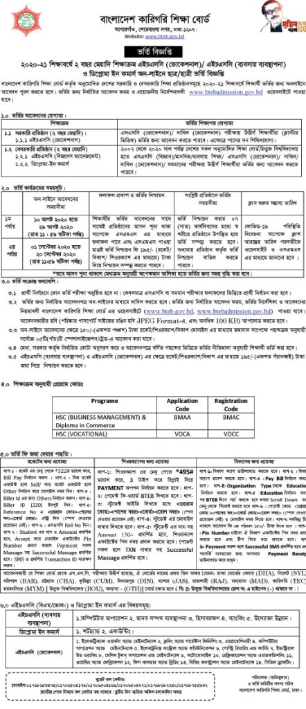 BTEB hsc vocational, hsc bm and diploma in commerce admission circular-2020