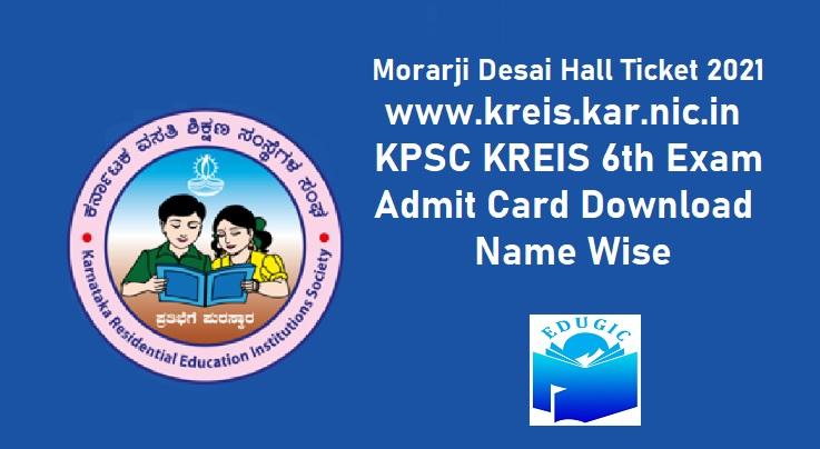 Morarji Desai Hall Ticket 2021
