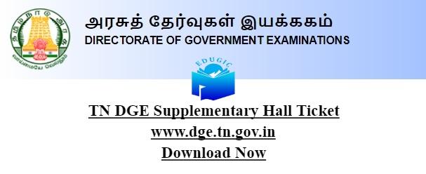 TN DGE Supplementary Hall Ticket