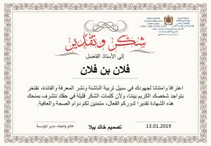 شهادة تقديرية أنيقة للأطر التربوية والادارية Edugraph