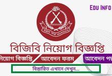 Photo of Border Guard Bangladesh BGB Job Circular 2021। BGB Job Circular 2021 www.bgb.gov.bd