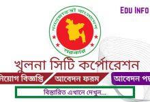 Photo of Khulna City Corporation Job Circular 2021 । Khulna City Job 2021