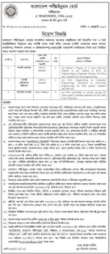 BRBD job circular www.brdb.gov.bd