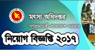 Fisheries Ministry government job circular 2017-Online Application form Available
