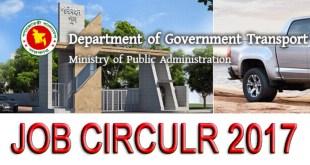Bangladesh Public Administration Ministry Job Circular