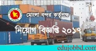 Mongla Port Authority New Govt jobs Circular 2017-www.mpa.gov.bd