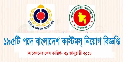 Chittagong customs job circular
