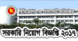 Department Immigration Passports DIP Govt job circular-Application Form