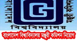 University Grants Commission UGC BD Job Application Exam Date