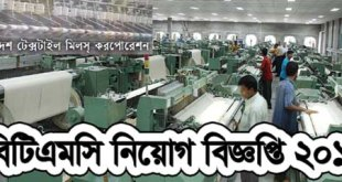 BTMC New Govt job circular Application Form 2017 Download-www.btmc.gov.bd