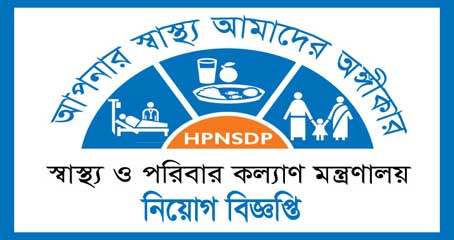 Health Engineering Department Job Circular 2019