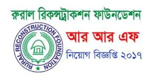 RRF Ngo Job circular