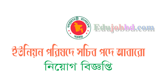 union parishad job circular with Application Form