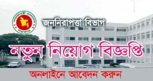 Police Security Division Job Circular 2018