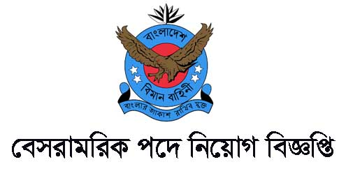 Bangladesh biman bahini job circular 2018 with application form