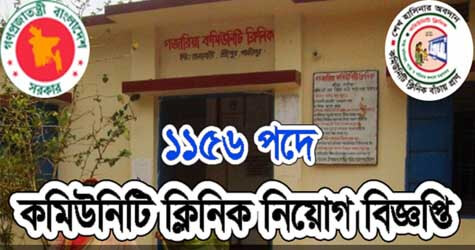 community clinic gov bd job application