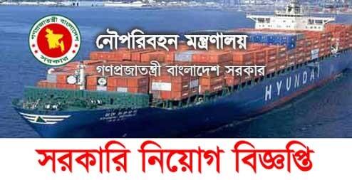 bd shipping ministry job application