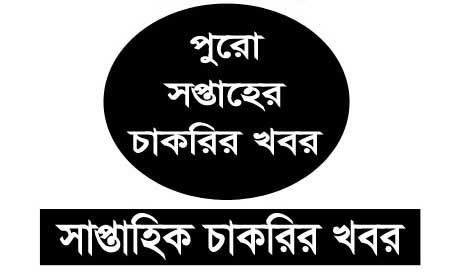 Weekly Job newspaper 2019 Saptahik Chakrir Khobor Newspaper