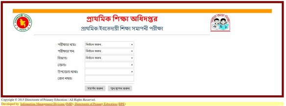 Dhaka board psc result 2018 bangladesh