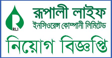 Rupali Insurance job circular 2019