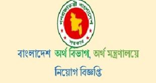 finance ministry job circular