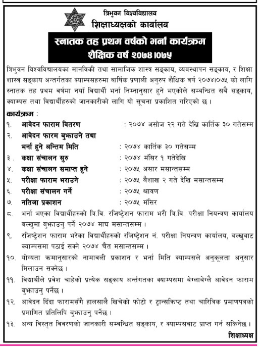 TU Bachelors 1st Year Programs ADMISSION NOTICE 2074