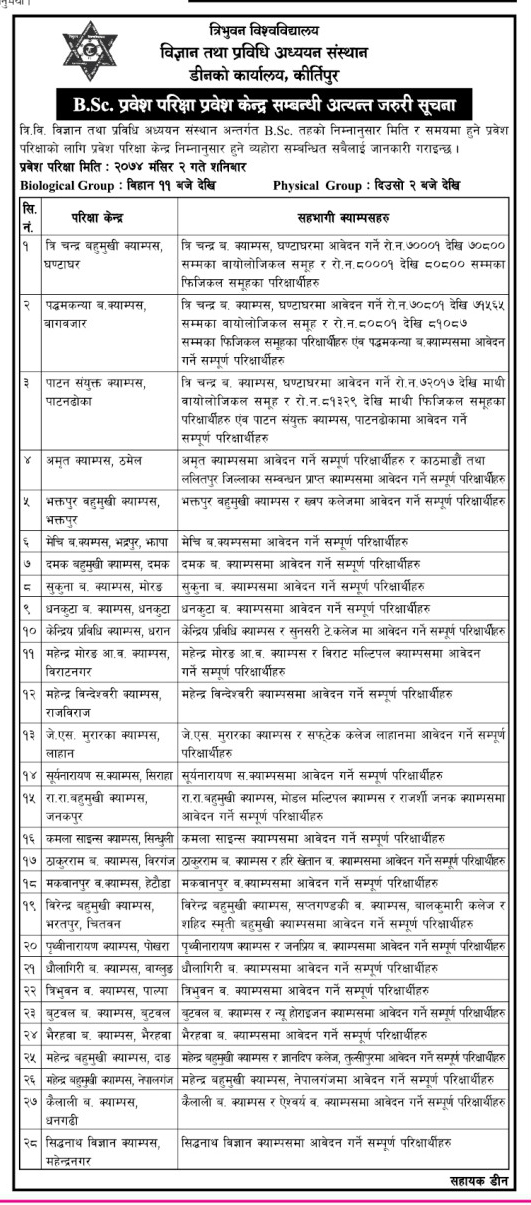TU IOST has published the Exam Centers for (Bachelors in Science) BSc Entrance Exam for the Admission in Academic Session 2074/75.