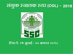 ssc cgl 2018 hindi