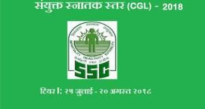 ssc cgl 2018 hindi