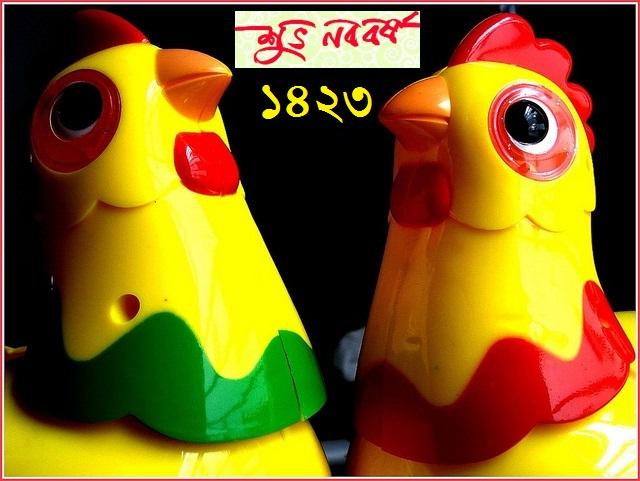 Pohela Boishakh Photo Cards SMS 1423