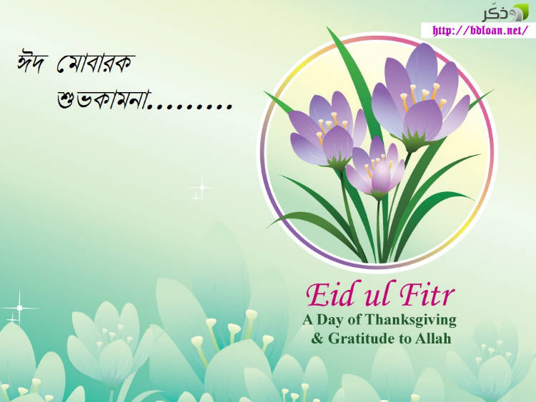 Eid-ul-Fitr HD Wallpapers Cards Download 2016