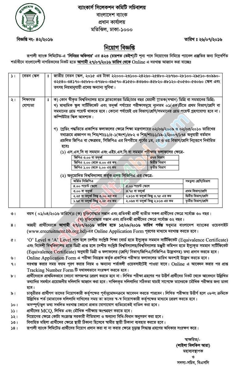 Rupali Bank Limited Job Circular 2016