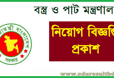 Ministry of Textile and Jute Job Circular & Result 2020