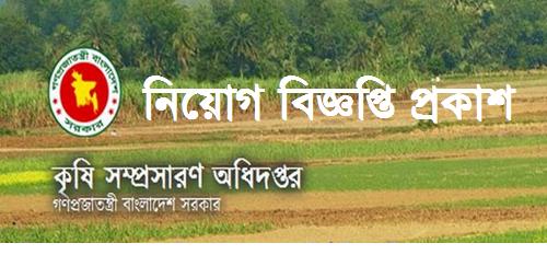 Department of Agricultural Extension Job Circular 2020