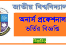 National University Professional Admission Notice & Result 2019-20