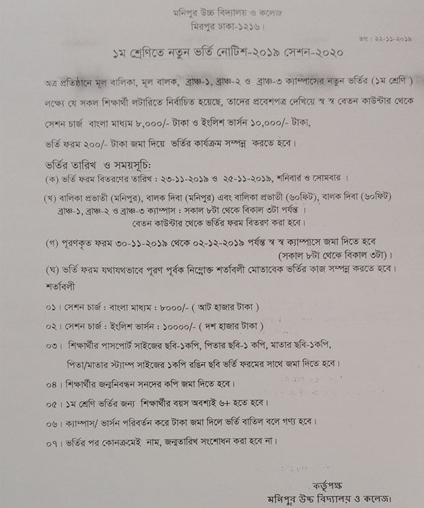 Monipur High School Class One Admission Circular 2020