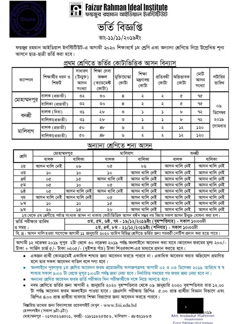Faizur Rahman Ideal School Admission Notice 2020