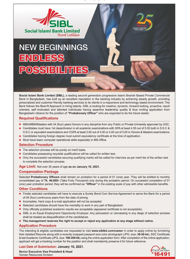 Social Islami Bank Probationary Officer Job Circular 2021