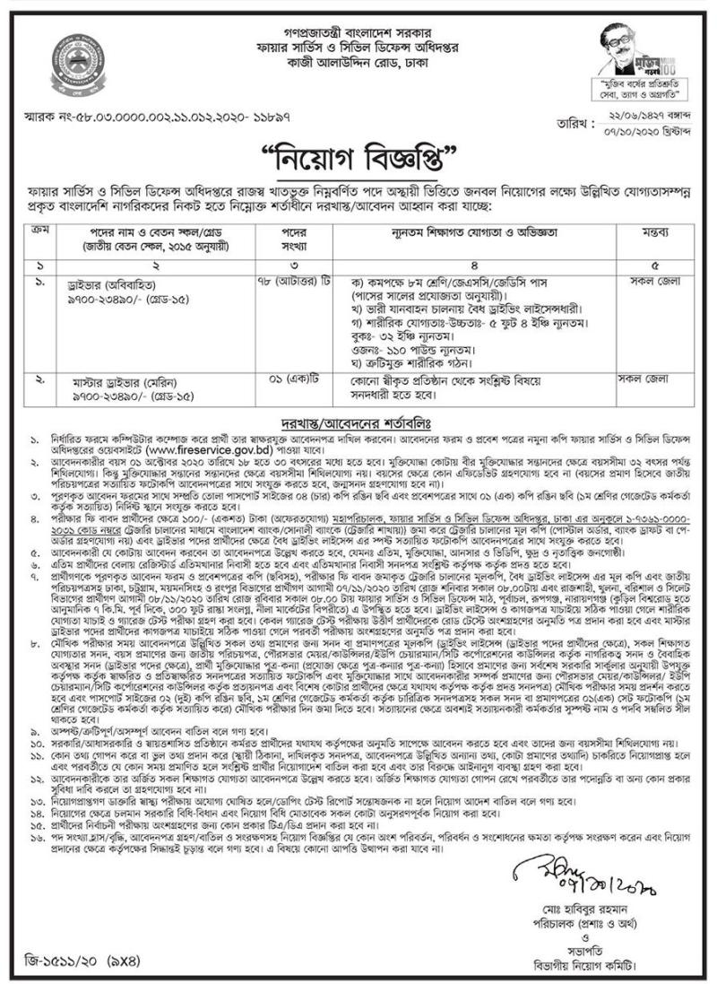 Bangladesh Fire Service Driver (unmarried) Job Circular 2020